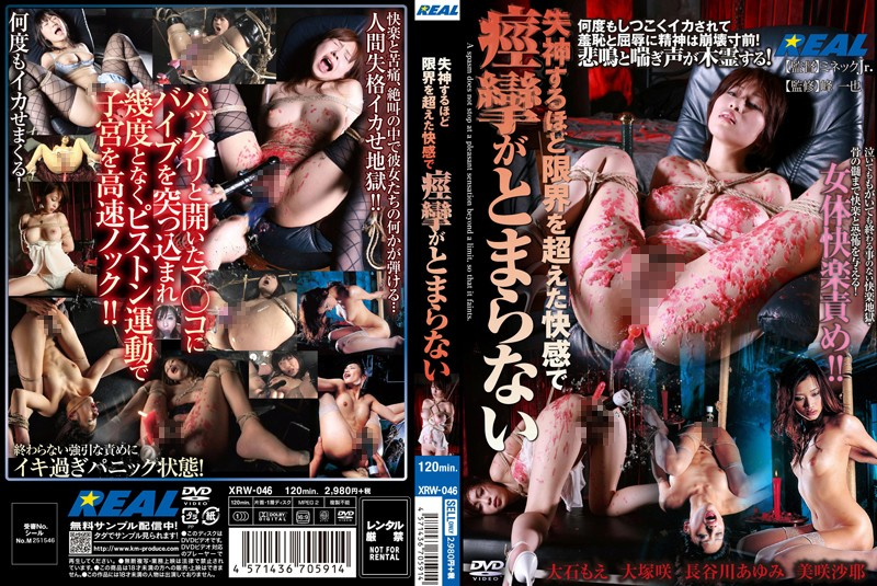 XRW-046 porn japan Over-The-Top Pleasure Makes Her Almost Pass Out And She Can't Stop Twitching