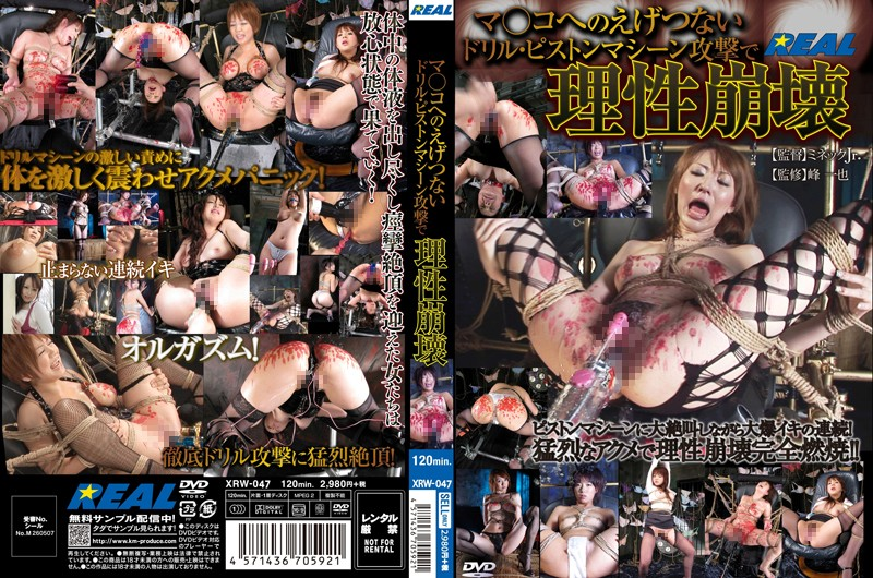 XRW-047 japanese porn streaming A Girl Loses Her Mind From Getting Fucked By A Drill-Like Machine