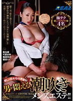 The Squirting Men's Massage Parlor Where Men Writhe In Ecstasy!! Download