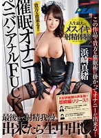 Hypnotic Masturbation Strap-On Anal FUCK A Creampie For Those Who Can Hold Their Load In Until The End Mao Hamasaki 下載