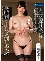 Wild Sex That Exposes The Unusually Strong Sexual Desire Of This Chaste Wife Yuri Nikaido Download