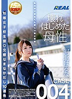 Pregnancy S********l Pay For Play Creampie 10 Cum Shots Haruna Kawakita 下載