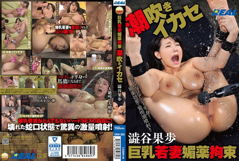 XRW-359 Busty Young Wife Drugged, Tied Up and Squirting Orgasms Kaho Shibuya