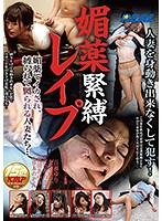 Aphrodisiac S&M Rape These Married Woman Babes Were Brought To Orgasm With Aphrodisiacs, Then Tied Up And Teased To Ecstasy... Download