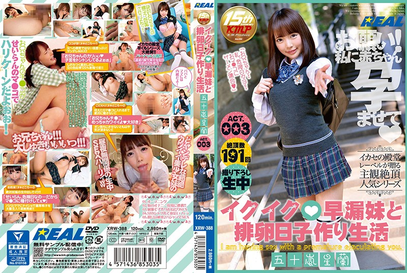 XRW-388 A Hot Cumming Premature Ejaculating Babymaking Sex Life With My Little Sister Seiran Igarashi ACT.003 003