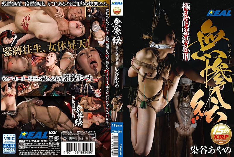 XRW-393 A Pitiful Picture An Extremely Private S&M Punishment Ayano Sometani