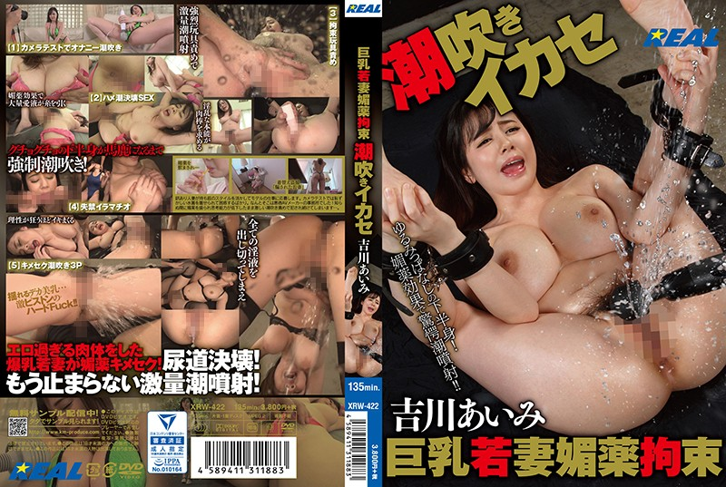 XRW-422 Big Tits Young Wife Aphrodisiac Tied Up Squirting Cumming Aimi Yoshikawa