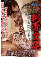 Her Passions Were Drawn Onto Her Body Hot Tattooed Sex 下載