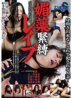XRW-456 JAV Screen Cover Image for Yui Hatano Aphrodisiac S&M Abuse Married Woman Babes Who Were Assaulted And Fucked With Abandon In The Afternoon from Real-Works Studio Produced in 2018
