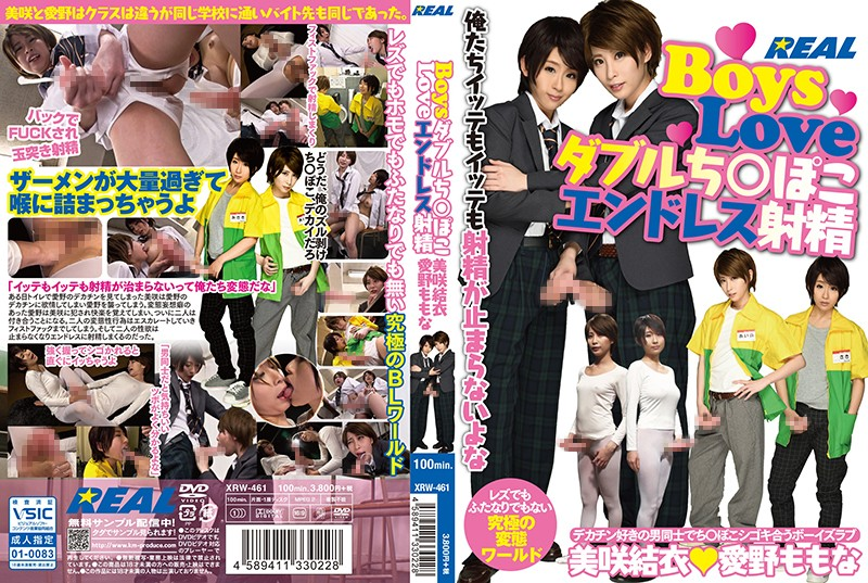 XRW-461 Boys Love: Two Cocks, Endless Cumming