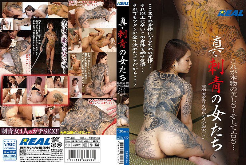XRW-470 Tattooed Babes
