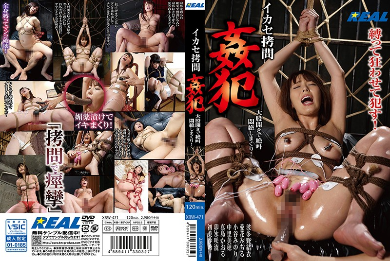 [XRW-471]Orgasmic T*****e R**e Watch Them Spread Their Legs And Scream And Moan In Ecstasy