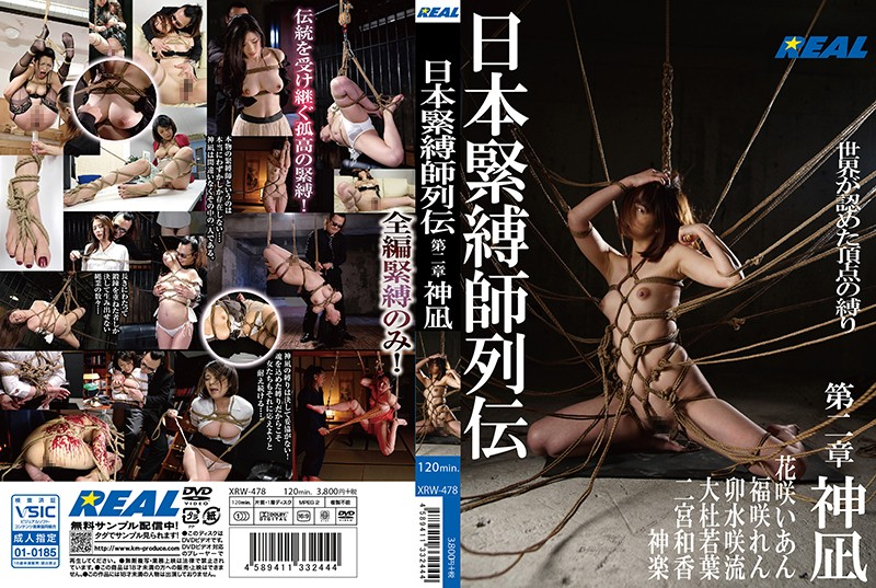XRW-478 The Lives Of Japanese S&M Masters Chapter Two Kannagi
