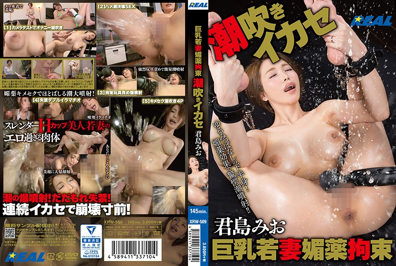 (172xrw00509)[XRW-509] Big Tits Young Wife Aphrodisiac Tied Up Squirting Ecstasy Mio Kimijima Download