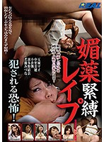 Aphrodisiac S&M Rape Fear Of Being Fucked! Download