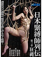 Japan S&M Magistrate Chapter 3 - Crazy Ropes Download