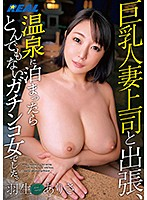 I Discovered My Busty, Married Boss Was A Shockingly Aggressive Woman While Staying At A Hot Spring Inn On A Business Trip. Arisa Hanyu Download