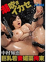 Big Tits Young Wife Aphrodisiac Tied Up Squirting And Made To Cum - Tomoe Nakamura Download