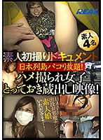 Amateurs' First Time On Camera. Fucking All Over Japan! A Special Release Download