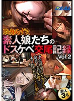 A Record Of Lustful Sex By Shameless Amateur Girls vol. 2 Download