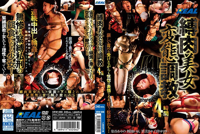 [XRW-698]Bound Thick Beauty Perversion Training 4 Hours