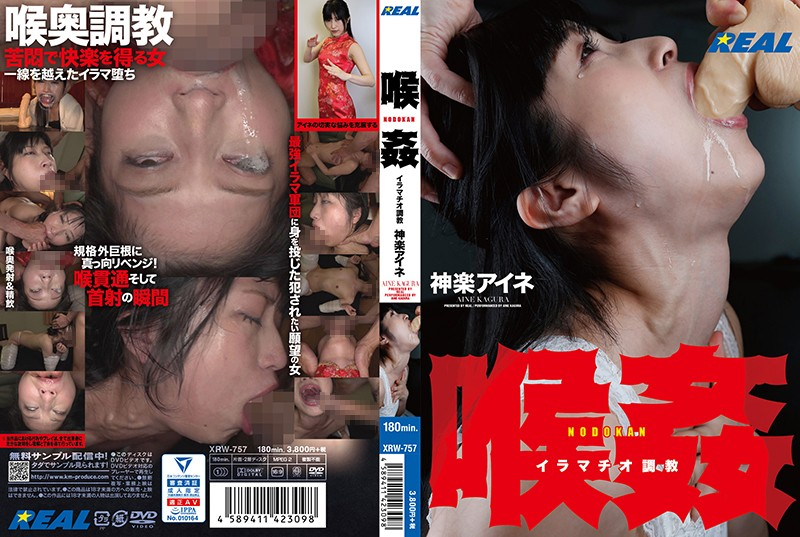 XRW-757 Deep Throat Breaking In Aine Kagura