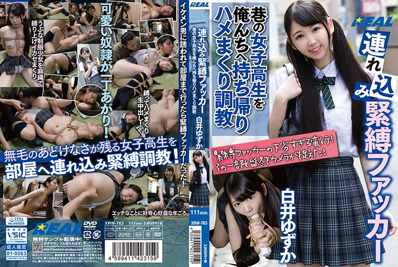 XRW-763 S&M Fucker In The Bedroom - I Take A Barely Legal S********l To My Room, Tie Her Up And Break Her In - Yuzuka Shirai