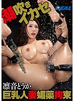 [XRW-795] Big Tits Married Woman Aphrodisiac Bondage Squirting Orgasm Toka Rinne