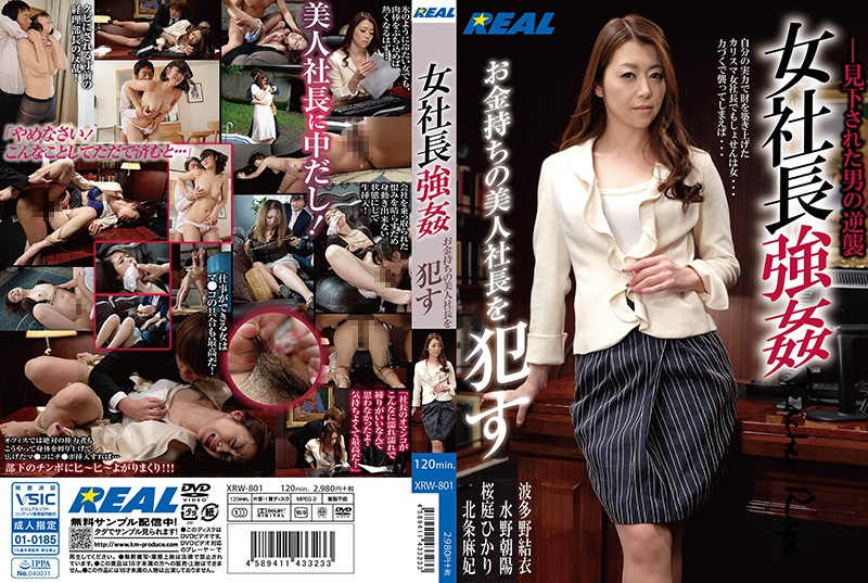 XRW-801  Female Boss Hard Fuck, Ravaging Rich Hot Boss
