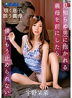 XRW-808 JAV Screen Cover Image for Kotona Uno I Can't Stop Myself When I'm In Front Of My Stepmom Doing It With A Stranger-Kanna Uno from Real-Works Studio Produced in 2020