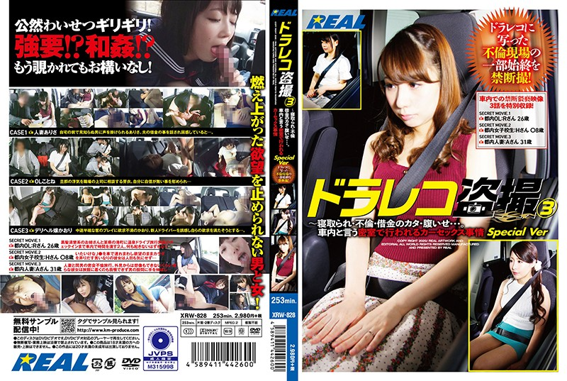 XRW-828 Dash Cam Peeping 3 Cuckold Fucking/Adultery/Paying Back Her Debts/Revenge... The Different Kinds Of Car Sex Situations You'll Find Inside The Confines Of A Car