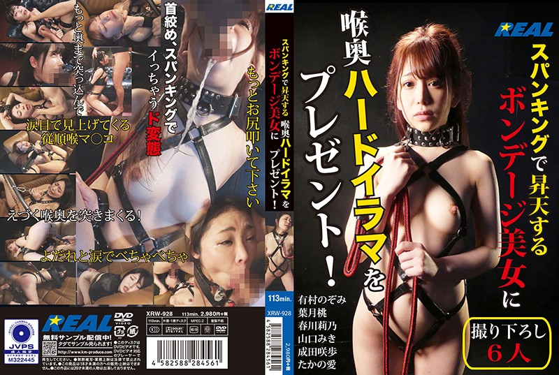 XRW-928 jav free Beautiful Bondage Babe Wants To Get Spanked – And Deep Throat Your Dick!