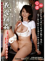 Mother-in-law Fakecest - Bonds Of Passion Between A Mother-in-law And Her Son - Nanako Yoshioka 下載