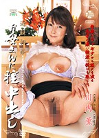 Incest: Cumming In A MILF's Tight Vag. Kaoru Kawauchi, 47 Years Old. Download