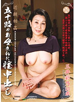 Incest: 50 Something Mother Creampied Ayano Mitsui Download