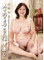 Incest: 50 Something MILF Gets Creampied, Asumi Tomioka 57 Years Old. Download