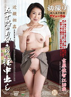 Sachie Yoshihara 's Debut! First Time Shots of Creampie Incest with MILF in her 50's! Download