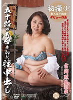 First Time Shots Debut! Incest Fifty Year Old MILF Gets Creampied, Terumi Yoshioka. Download