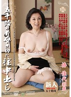 Incest: My 50 Something Mother Gets A Pussy Creampie (Kayo Tsubaki) Download