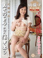 First Time Shots Debut! Yuko Toshima Is a 50 Year-Old Milf who Enjoys Incest and Creampies! Download