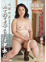 First Time Shots Debut! Incest - Creampies For My 50-Something MILF Saori Takagi Download