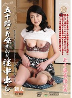 Incest. Creampie-ing The Mom In Her 50's. Mari Igarashi Download