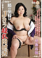 The Wife Next Door is a Meaty Wife With Huge J-Cup Tits Shiho Terashima Download