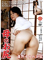 Incest: My Mom's Perfect Ass Sumire Hirono 51 Years Old Download