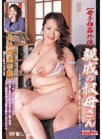 (Mother/ Child Incest) My 40 Year Old Aunt Rie Obayashi Download