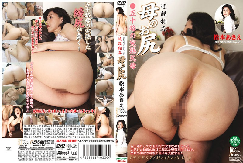 AWD-64 Incest: My Mom's Perfect Ass Akie Matsumoto 50 Years Old