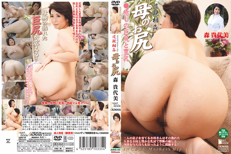 AWD-65 japanese hd porn Fakecest: My Stepmom's Perfect Ass Yomi Moriki