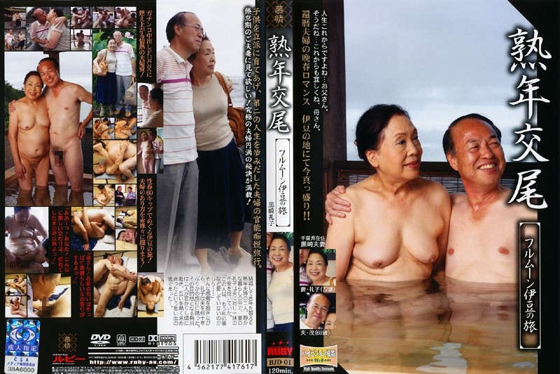 BJD-01 Mature Sex - Full Moon Trip To Izu Reiko Kurosaki - Reiko Kurosaki, Mature Woman, Featured Actress, Cowgirl