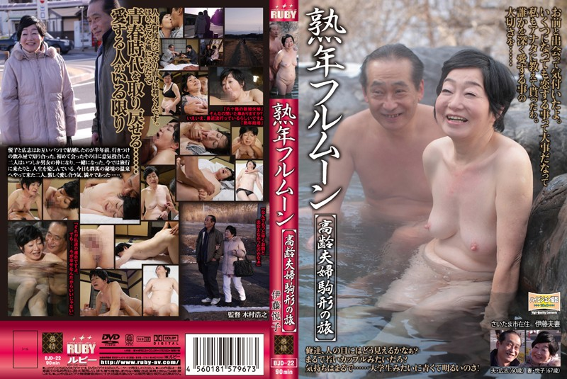 BJD-22 Mature Full Moon: A Old Married Couple Goes On A Trip (Etsuko Ito) - Mature Woman, KIMONO, Hi-Def, Featured Actress, Etsuko Itou