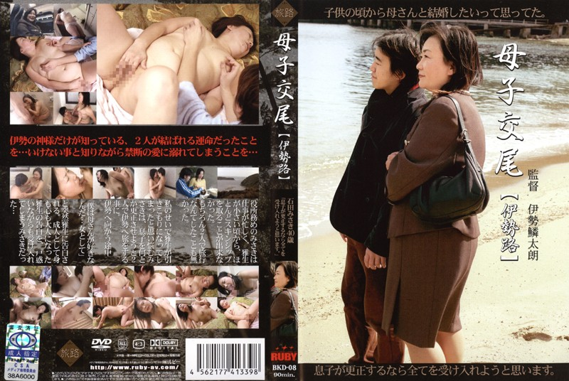 BKD-08 Mother/Child Fucking [The Road To Ise] - Relatives, Misaki Ishida, MILF, Mature Woman, Featured Actress, Cunnilingus, Chubby